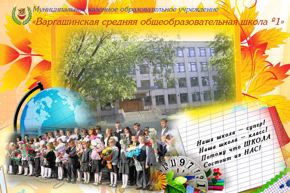 школа 1