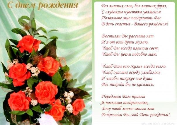 Поздравление с днем рождения женщине с душой
