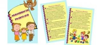 """Права и обязанности родителей (законных представителей). Статья 52 закона РФ """"Об образовании"""""""