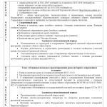 План работы на 2015-16г МО биологии-1