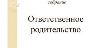 """Родительское собрание """"Ответственное родительство"""""""