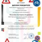 Азбука безопасности -Михалева Е.-001