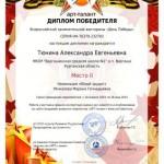 Викторина День Победы-001