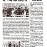 Газета Варгашинка