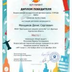 Города мира-Менщиков Д.-001