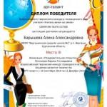 День учителя-Барышева Алина-001