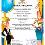 День учителя-Попова Полина-001