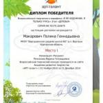 Деревья-Макаревич Полина-001