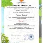Деревья-Попова Полина-001