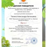 Деревья-Тюнина Саша-001