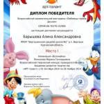 Дисней-Барышева А. - 1-001