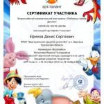 Дисней-Ефимов Д. - участник-001
