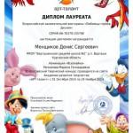 Дисней-Менщиков Д. - лауреат-001