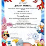 Дисней-Попова П.- лауреат-001