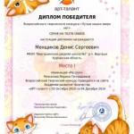 Кошки-Менщиков Денис-001