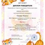 Кошки-Попова Полина-001