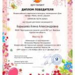 Мама, милая, родная-Барышева Алина-001