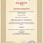 Математика-Ефимов Денис-001