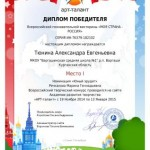 Моя страна Россия-Тюнина А.-001