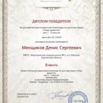 Пиши грамотно-Менщиков-001