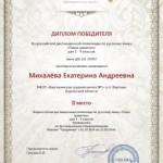 Пиши грамотно-Михалева-001