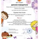 Помогаем мамочке-Бурова Настя-001