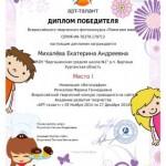 Помогаем мамочке-Михалева Катя-001
