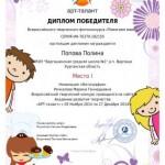 Помогаем мамочке-Попова Полина-001