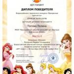 Принцессы-Попова П. Принцессы-001