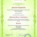 Природа-Ефимов Денис-001