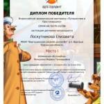 Простоквашино-Лоскутникова-001