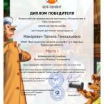 Простоквашино-Макаревич-001