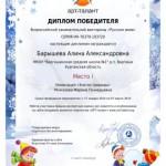 Русская зима-Барышева А.-001