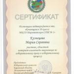 Сертификат - Кузнецова М.- обл.олимп.по изб.праву