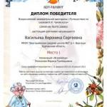 Сказки Чуковского-Васильева В.-001