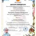 Сказки Чуковского-Макаревич П.-001