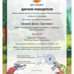 Сказочные волки-Ефимов Д.-001