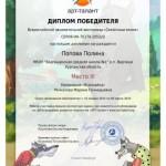 Сказочные волки-Попова П.-001