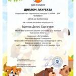 Собака-Ефимов Денис-001