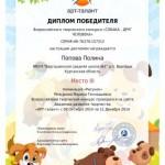 Собака-Попова Полина-001