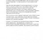 Сочинение Грошева Д-002