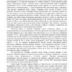 Сочинение Кузнецовой М-002