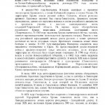 Сочинение Макарова А-002