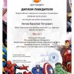Супергерои-Лепов . супергерои-001