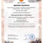 Транспорт-Менщиков Д.-001