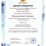 Февраль-Менщиков Денис Февраль-001