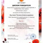 Цветы 2014-2-001