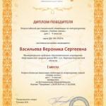 Чтение-Васильева В.-001