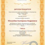 Чтение-Михалева Е.-001