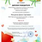 от всего сердца-Менщиков Денис-001